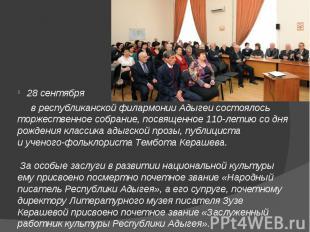28 сентября вреспубликанской филармонии Адыгеи состоялось торжественное со