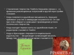 Становление творчества Тембота Керашева связано с со временем революционн