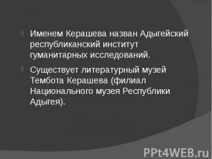 Именем Керашева назван Адыгейский республиканский институт гуманитарных исследов
