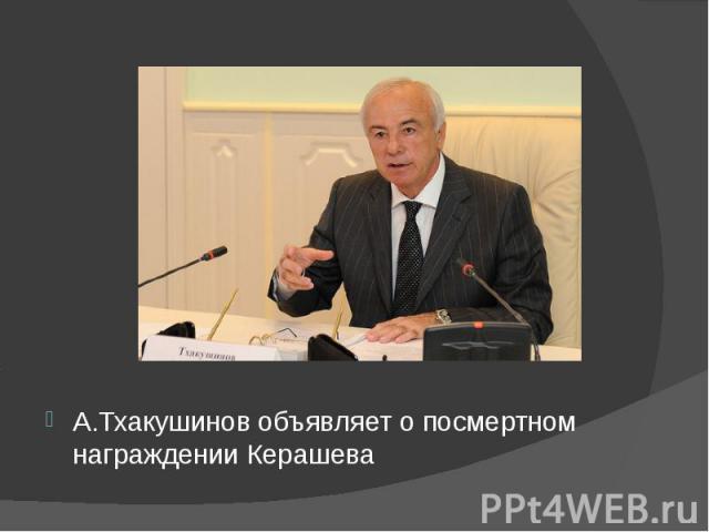 А.Тхакушинов объявляет о посмертном награждении Керашева