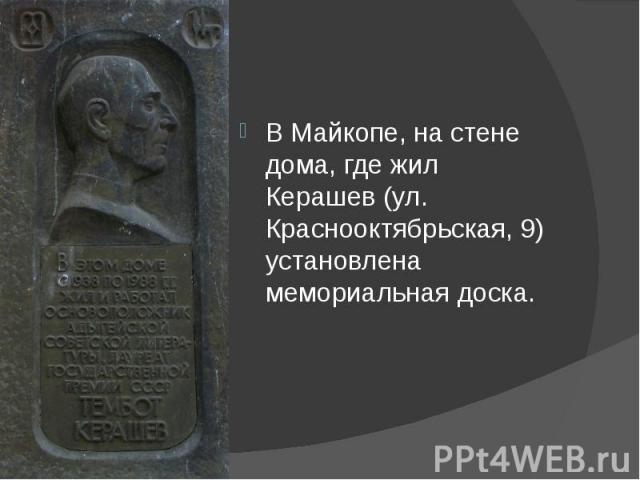 В Майкопе, на стене дома, где жил Керашев (ул. Краснооктябрьская, 9) установлена мемориальная доска.