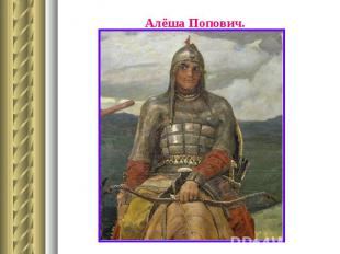 Алёша Попович. Алёша Попович.