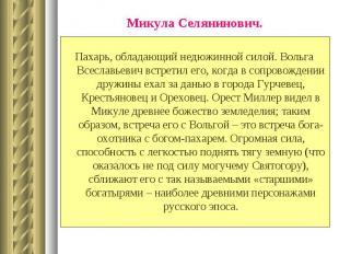 Микула Селянинович. Микула Селянинович. Пахарь, обладающий недюжинной силой. Вол