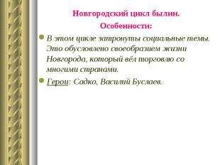 Новгородский цикл былин. Новгородский цикл былин. Особенности: В этом цикле затр
