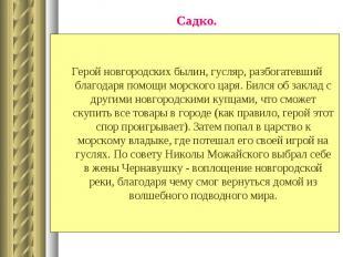 Садко. Садко. Герой новгородских былин, гусляр, разбогатевший благодаря помощи м