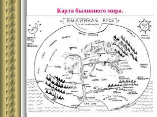 Карта былинного мира. Карта былинного мира.