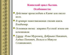 Киевский цикл былин. Киевский цикл былин. Особенности: Действие происходит в Кие