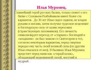 Илья Муромец. Илья Муромец. Главнейший герой русских былин, только сюжет о его б
