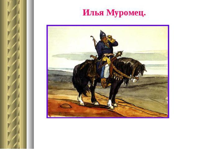 Илья Муромец. Илья Муромец.