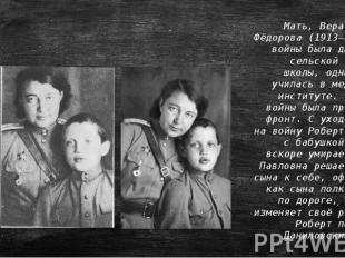 Мать, Вера Павловна Фёдорова (1913–2001), до войны была директором сельской нача