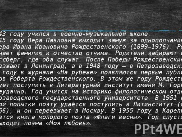 В 1943 году учился в военно-музыкальной школе. В 1945 году Вера Павловна выходит замуж за однополчанина, офицера Ивана Ивановича Рождественского (1899–1976). Роберт получает фамилию и отчество отчима. Родители забирают его в Кёнигсберг, где оба служ…