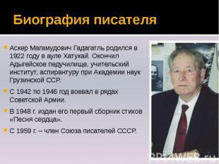 Биография писателя Аскер Магамудович Гадагатль родился в 1922 году в ауле Хатука