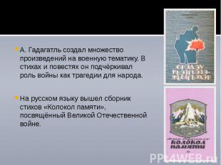 А. Гадагатль создал множество произведений на военную тематику. В стихах и повес
