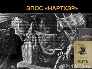 ЭПОС «НАРТХЭР» Самым заметным вкладом А.Гадагатля в культуру Адыгеи стал героиче