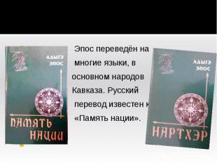 Эпос переведён на многие языки, в основном народов Кавказа. Русский перевод изве