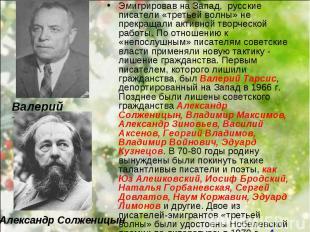Эмигрировав на Запад, русские писатели «третьей волны» не прекращали