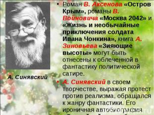 Роман В. Аксенова «Остров Крым», романы В. Войновича «Москва 2042» и «Жизнь и не