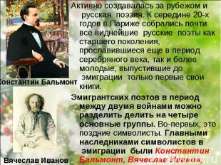 Активно создавалась за рубежом и русская поэзия. К середине 20-х год
