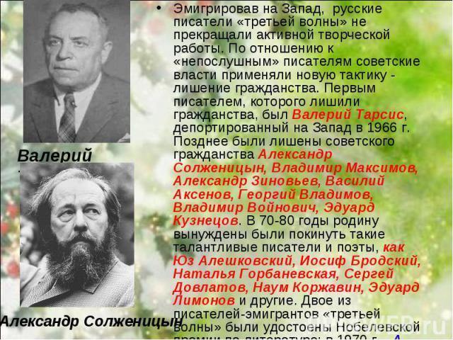 Эмигрировав на Запад, русские писатели «третьей волны» не прекращали активной творческой работы. По отношению к «непослушным» писателям советские власти применяли новую тактику - лишение гражданства. Первым писателем, которого лишили гра…