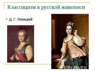 Д. Г. Левицкий Д. Г. Левицкий