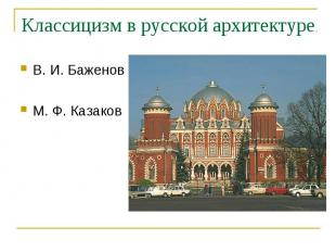 В. И. Баженов В. И. Баженов М. Ф. Казаков