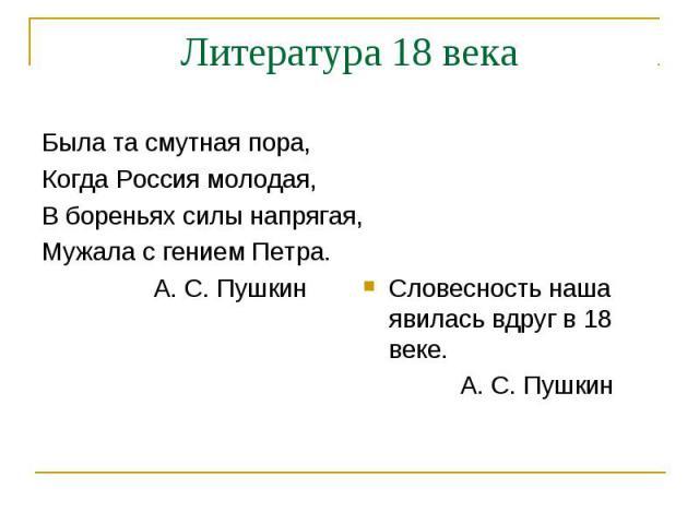 Была та смутная пора, Была та смутная пора, Когда Россия молодая, В бореньях силы напрягая, Мужала с гением Петра. А. С. Пушкин