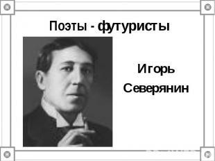 Поэты - футуристы