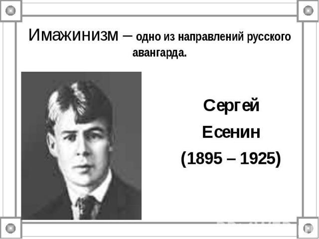Имажинизм – одно из направлений русского авангарда.