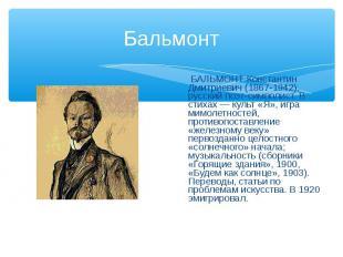 БАЛЬМОНТ Константин Дмитриевич (1867-1942), русский поэт-символист. В стихах — к