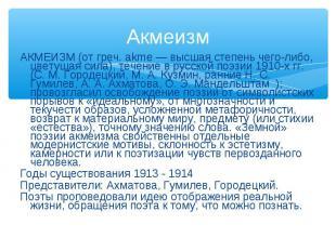 АКМЕИЗМ (от греч. akme — высшая степень чего-либо, цветущая сила), течение в рус