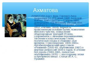 АХМАТОВА (наст. фам. Горенко) Анна Андреевна [11 (23) июня 1889, Большой Фонтан,