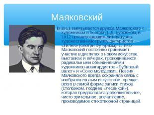 В 1911 завязывается дружба Маяковского с художником и поэтом Д. Д. Бурлюком, в 1