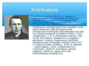 Печататься начал в 1910-е гг., входил в литературное объединение «Гилея». В нача