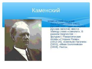 КАМЕНСКИЙ Василий Васильевич (1884-1961), русский поэт. Один из первых русских п