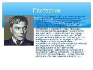 В 1914 поэт входит в футуристическую группу «Центрифуга». Влияние поэзии русског
