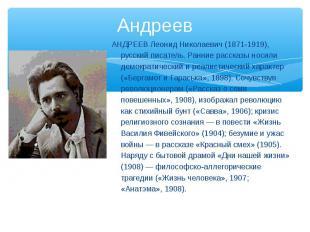 АНДРЕЕВ Леонид Николаевич (1871-1919), русский писатель. Ранние рассказы носили