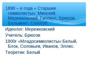 1890 – е года « Старшие символисты»: Минский, Мережковский, Гиппиус, Брюсов, Бал