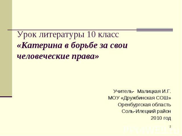 Учитель- Малицкая И.Г. МОУ «Дружбинская СОШ» Оренбургская область Соль-Илецкий район 2010 год