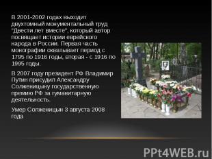 """В 2001-2002 годах выходит двухтомный монументальный труд """"Двести лет вместе"""