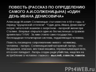 """Александр Исаевич Солженицын стал известен в 60-е годы, в период """"хрущевско"""
