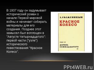 В 1937 году он задумывает исторический роман о начале Первой мировой войны и нач