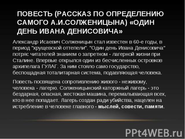 """Александр Исаевич Солженицын стал известен в 60-е годы, в период """"хрущевской оттепели"""". """"Один день Ивана Денисовича"""" потряс читателей знанием о запретном - лагерной жизни при Сталине. Впервые открылся один из бесчисленных островк…"""