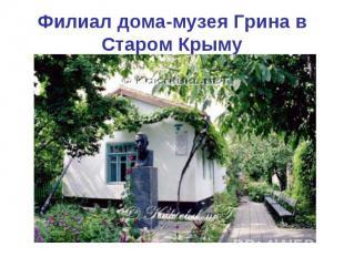 Филиал дома-музея Грина в Старом Крыму