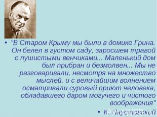 """""""В Старом Крыму мы были в домике Грина. Он белел в густом саду, заросшем тр"""
