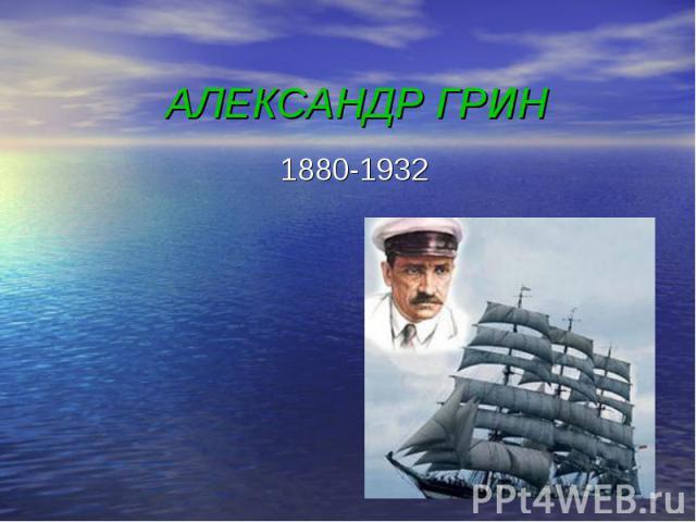 АЛЕКСАНДР ГРИН 1880-1932