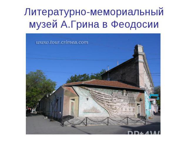 Литературно-мемориальный музей А.Грина в Феодосии
