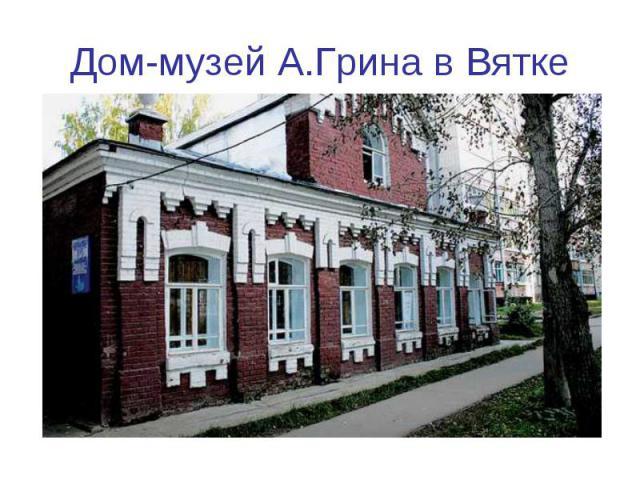 Дом-музей А.Грина в Вятке