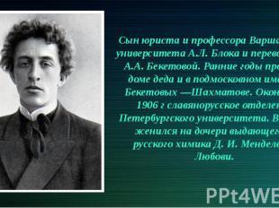 Сын юриста и профессора Варшавского университета А.Л. Блока и переводчицы А.А. Б