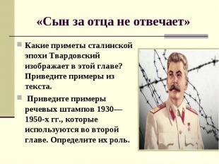 Какие приметы сталинской эпохи Твардовский изображает в этой главе? Приведите пр