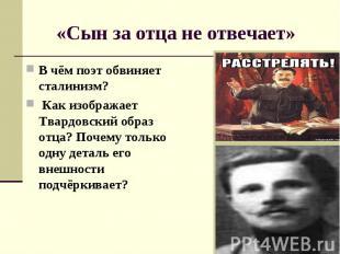 В чём поэт обвиняет сталинизм? В чём поэт обвиняет сталинизм? Как изображает Тва
